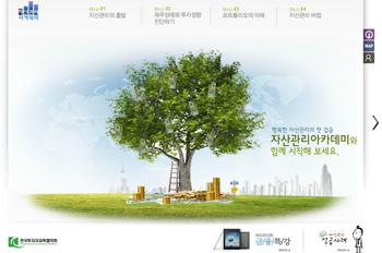 전국투자자교육협의회 홈페이지 두번째 이미지