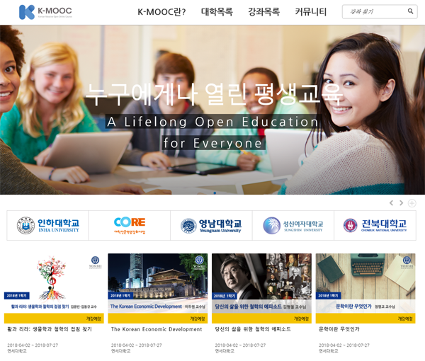 K-MOOC 홈페이지