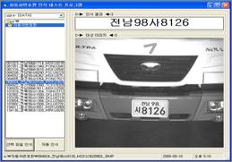 차량 번호판 인식