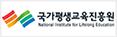 국가평생교육진흥원